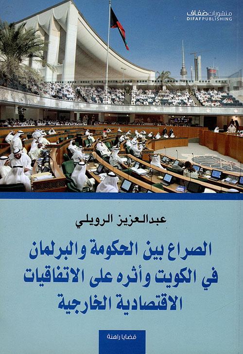 الصراع بين الحكومة والبرلمان في الكويت وأثره على الاتفاقيات الاقتصادية الخارجية