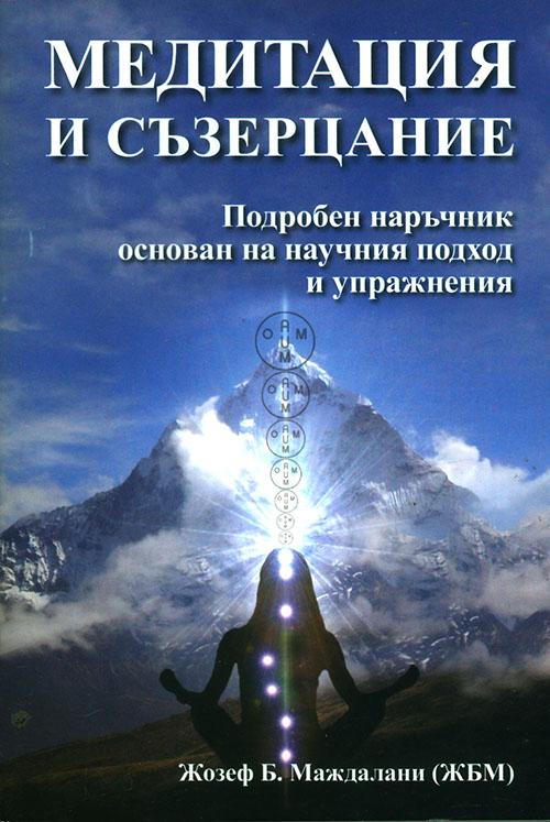 التأمل والتمعن (باللغة البلغارية)