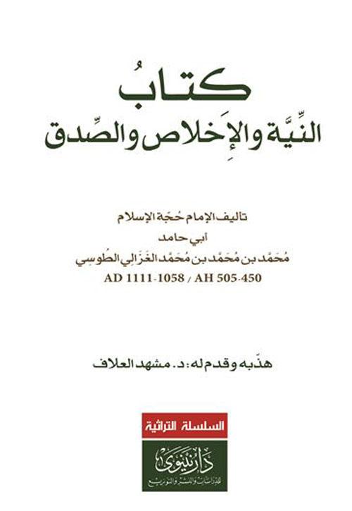 كتاب النية والصدق والأخلاص
