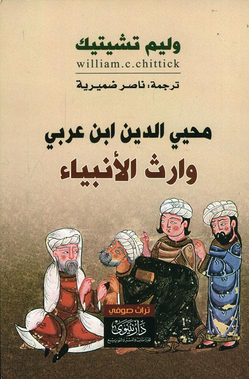 محيي الدين ابن عربي وارث الأنبياء