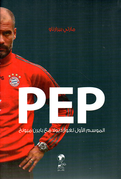 PEP الموسم الأول لغوارديولا مع بايرن ميونخ