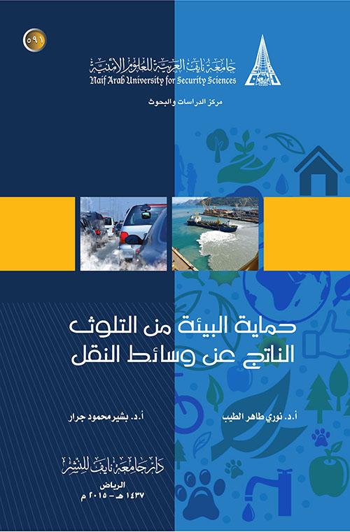 حماية البيئة من التلوث الناتج عن وسائط النقل
