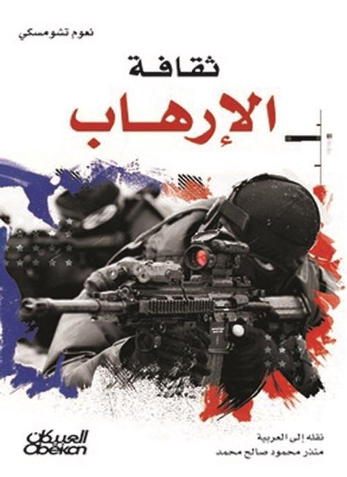ثقافة الإرهاب