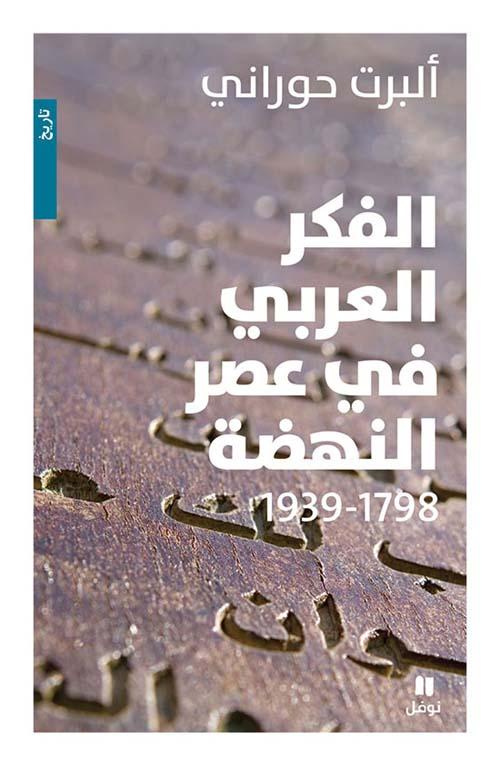 الفكر العربي في عصر النهضة 1798 - 1939