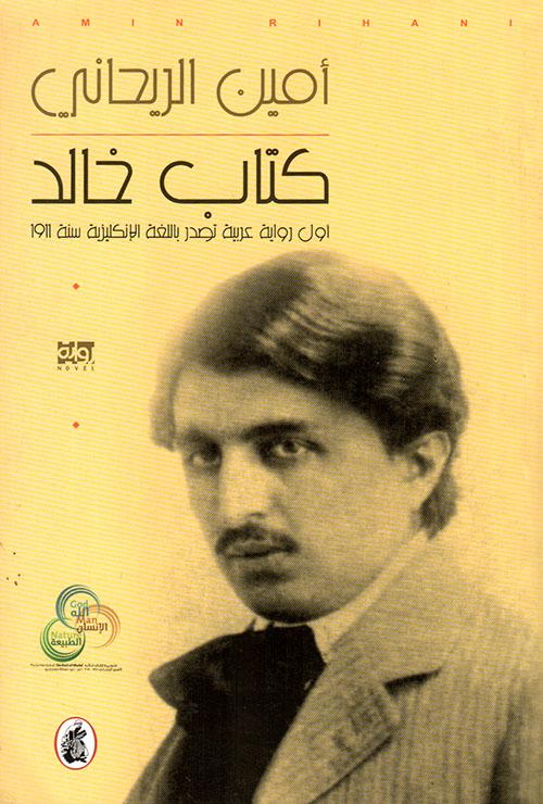كتاب خالد