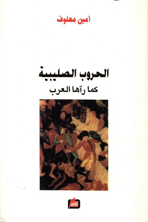 الحروب الصليبية كما رآها العرب
