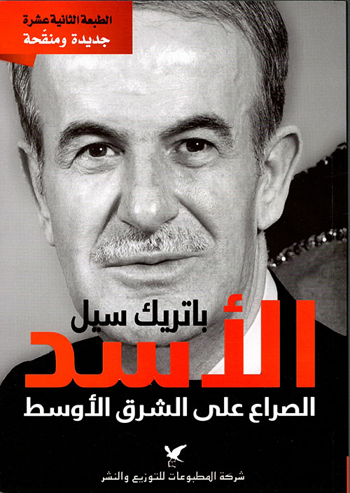 الأسد - الصراع على الشرق الأوسط