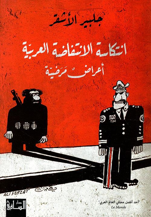 انتكاسة الانتفاضة العربية: أعراض مرضية