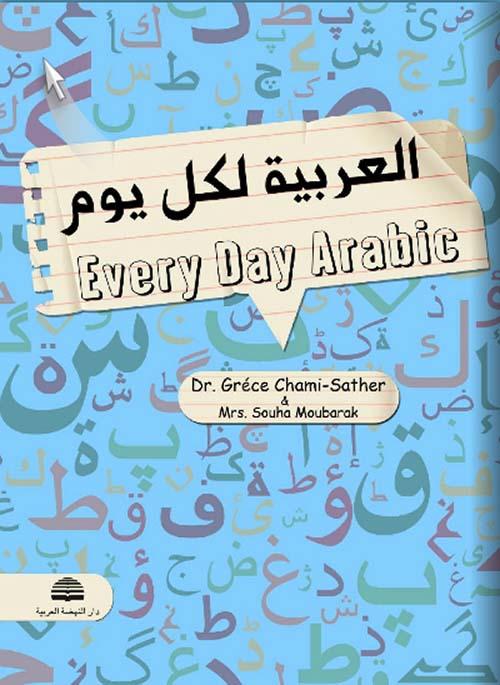 العربية لكل يوم Every day arabic