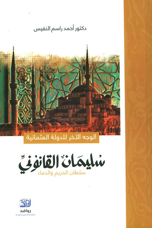 الوجه الآخر للدولة العثمانية سليمان القانوني ؛ سلطان الحريم والدماء