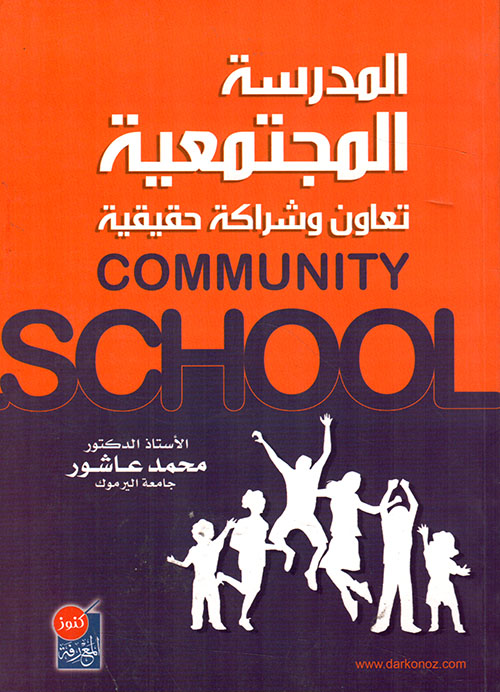 المدرسة المجتمعية ؛ تعاون وشراكة حقيقية