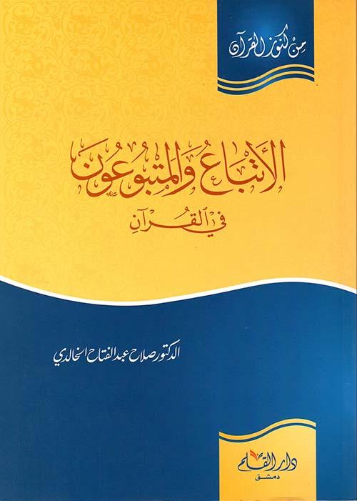 الأتباع والمتبوعون في القرآن