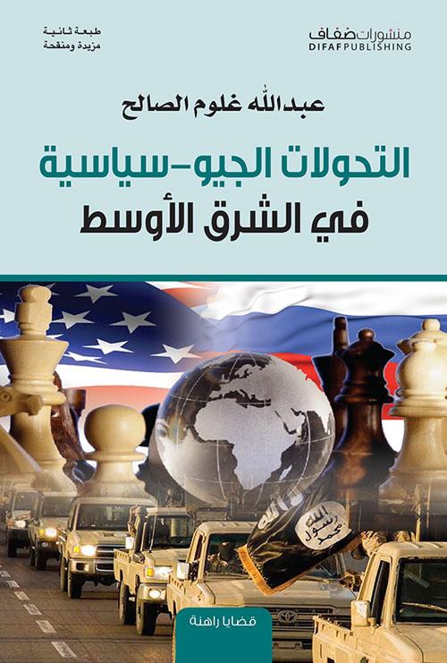 التحولات الجيو - سياسية في الشرق الأوسط