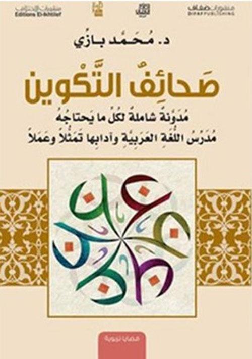 صحائف التكوين ؛ مدونة شاملة لما يحتاجه مدرس اللغة العربية