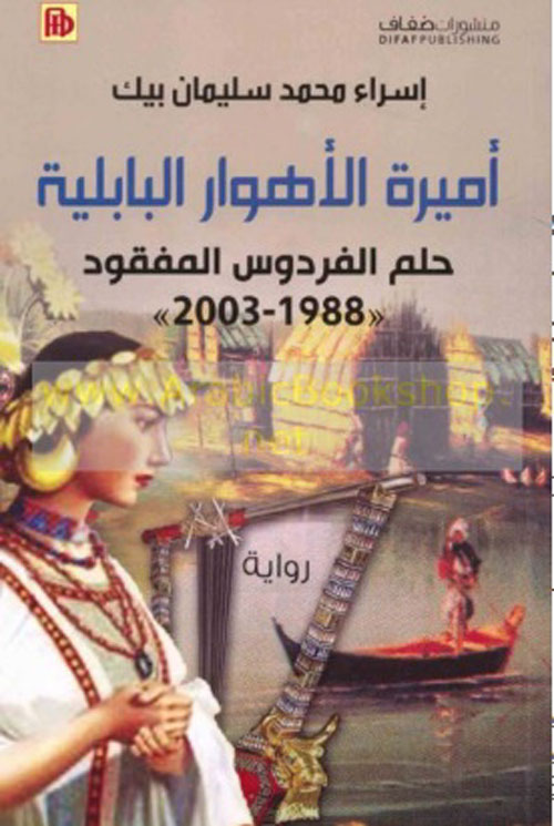 أميرة الأهوار البابلية ؛ حلم الفردوس المفقود