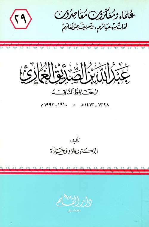 عبد الله بن الصديق الغماري ؛ الحافظ الناقد