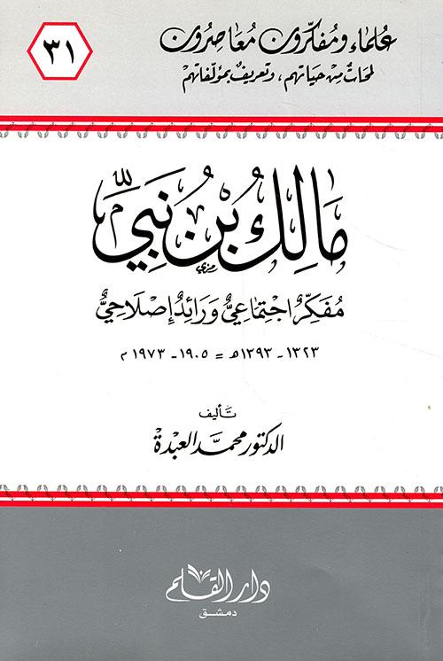 مالك بن نبي ؛ مفكر اجتماعي ورائد إصلاحي