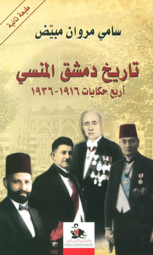 تاريخ دمشق المنسي ؛ أربع حكايات 1916 - 1936