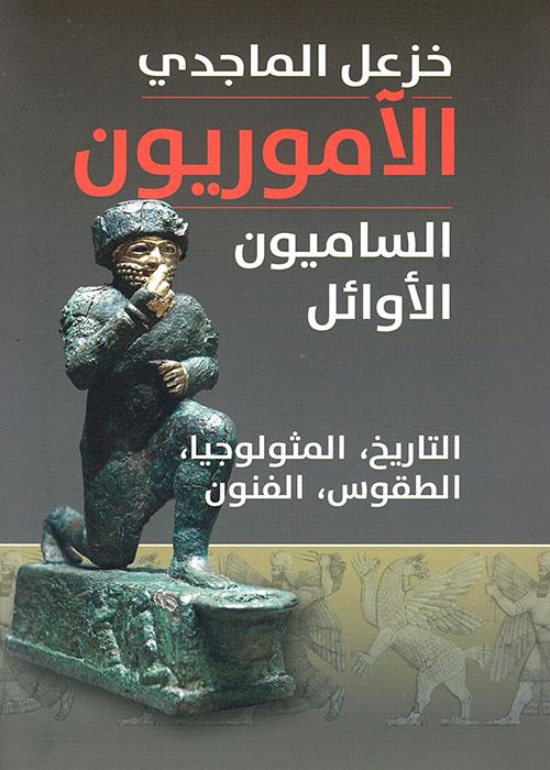 الآموريون الساميون الأوائل: التاريخ - المثولوجيا - الطقوس - الفنون