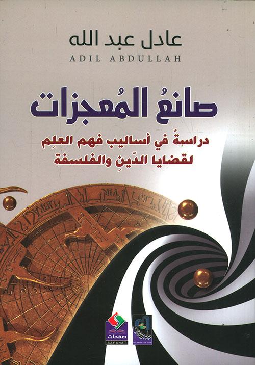 صانع المعجزات - دراسة في أساليب فهم العلم لقضايا الدين والفلسفة