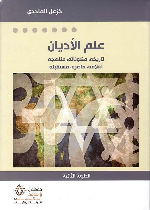 علم الأديان: تاريخه، مكوناته، مناهجه، أعلامه، حاضره، مستقبله