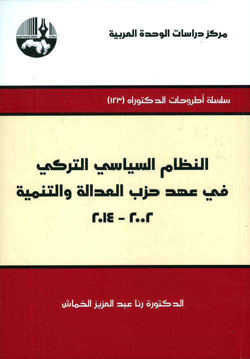 النظام السياسي التركي في عهد حزب العدالة والتنمية 2002 - 2014