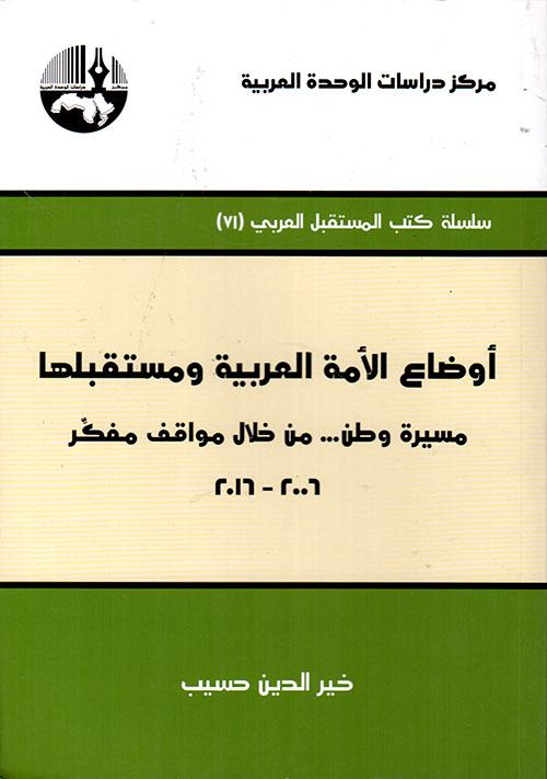 أوضاع الأمة العربية ومستقبلها ؛ مسيرة وطن... من خلال مواقف مفكر 2006 - 2016