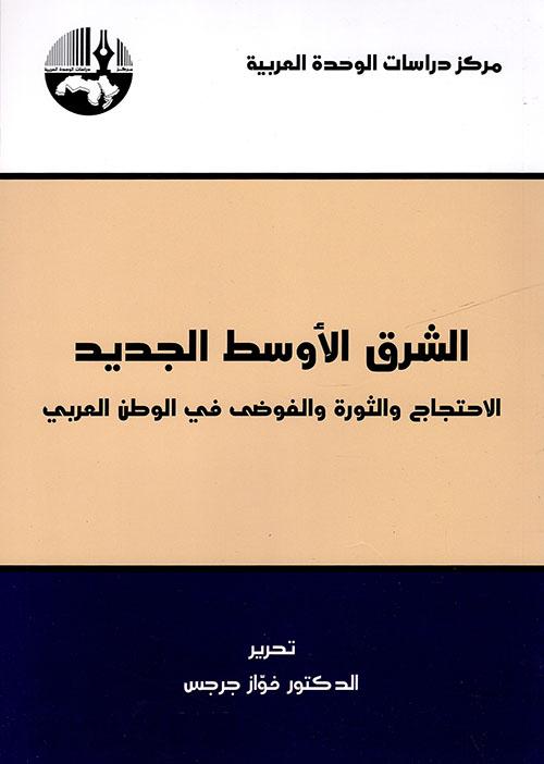 الشرق الأوسط الجديد ؛ الاحتجاج والثورة والفوضى في الوطن العربي