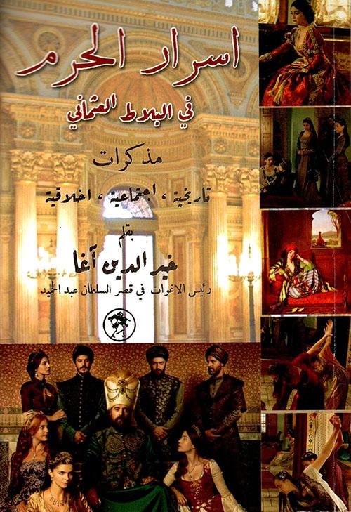 أسرار الحرم في البلاط العثماني ؛ مذكرات تاريخية - اجتماعية - أخلاقية