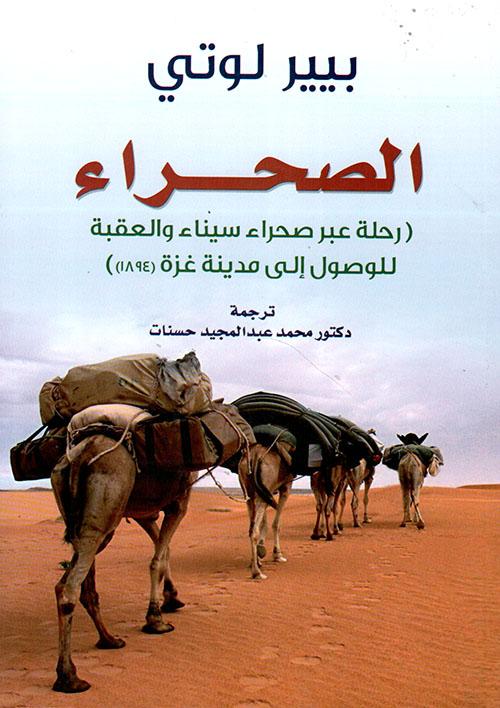 الصحراء ؛ رحلة عبر صحراء سيناء والعقبة للوصول إلى مدينة غزة (1894)