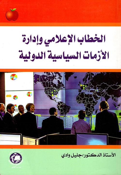 الخطاب الإعلامي وإدارة الأزمات السياسية الدولية