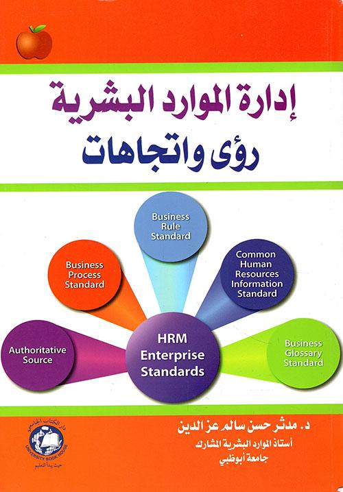 ادارة الموارد البشرية رؤى واتجاهات