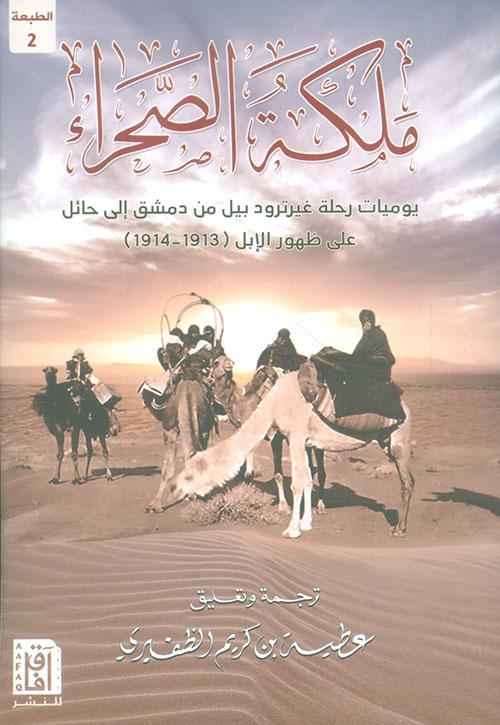 ملكة الصحراء ؛ يوميات رحلة غيرترود بيل من دمشق إلى حائل على ظهور الإبل (1913 - 1914)
