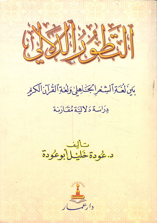 التطور الدلالي بين لغة الشعر الجاهلي ولغة القرآن الكريم - دراسة دلالية مقارنة