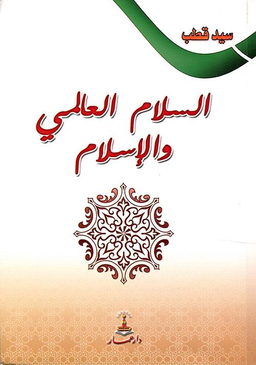 السلام العالمي والإسلام