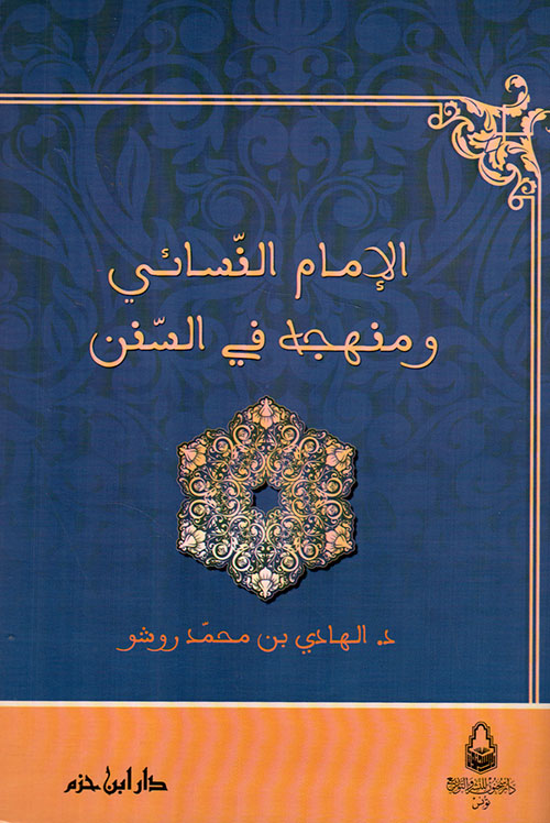 الإمام النسائي ومنهجه في السنن