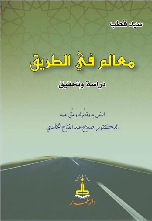 معالم في الطريق - دراسة وتحقيق