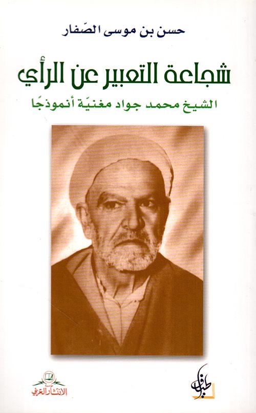 شجاعة التعبير عن الرأي ؛ الشيخ محمد جواد مغنية أنموذجاً