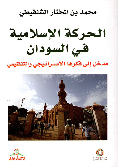 الحركة الإسلامية في السودان ؛ مدخل إلى فكرها الاستراتيجي والتنظيمي