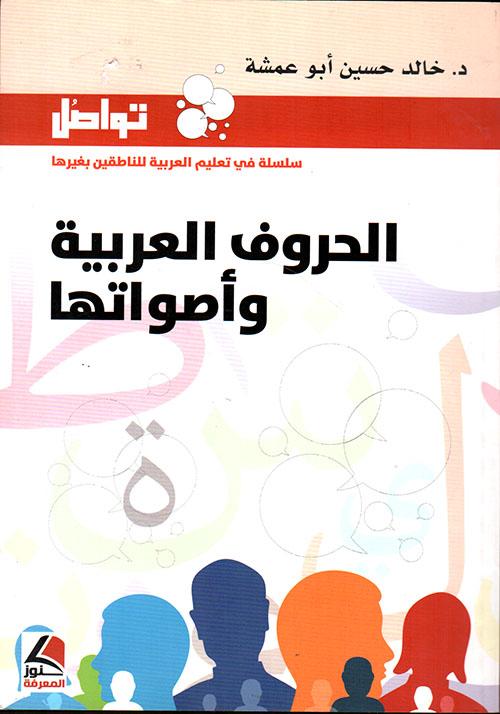 تواصل : سلسلة في تعليم العربية للناطقين بغيرها - الحروف العربية وأصواتها
