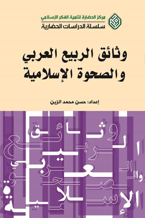 وثائق الربيع العربي والصحوة الإسلامية