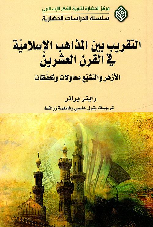 التقريب بين المذاهب الإسلامية في القرن العشرين ؛ الأزهر والتشيّع - محاولات وتحفظات