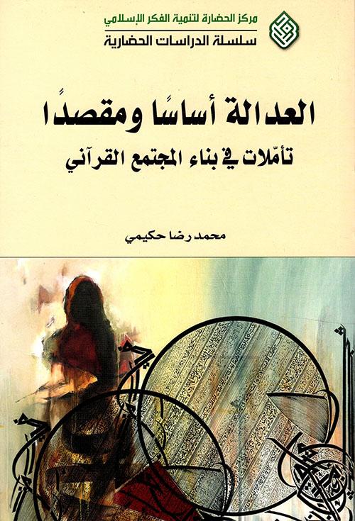 العدالة أساساً ومقصداً: تأملات في بناء المجتمع القرآني