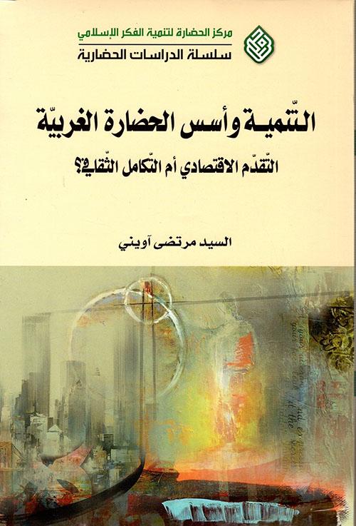 التنمية وأسس الحضارة الغربية ؛ التقدم الاقتصادي أم التكامل الثقافي؟
