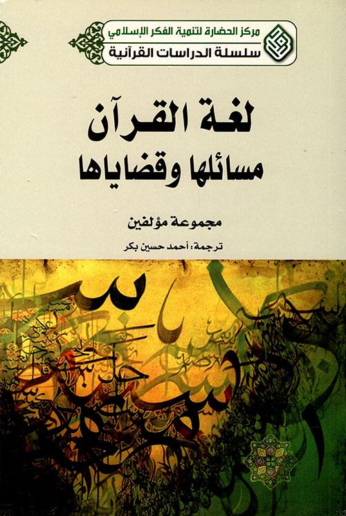 لغة القرآن: مسائلها وقضاياها