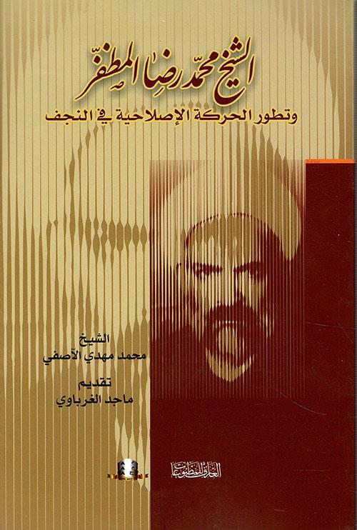 الشيخ محمد رضا المظفر وتطور الحركة الإصلاحية في النجف
