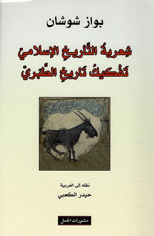 شعرية التأريخ الإسلامي ؛ تفكيك تاريخ الطبري