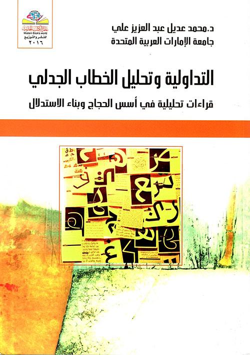 التداولية وتحليل الخطاب الجدلي ؛ قراءات تحليلية في أسس الحجاج وبناء الاستدلال