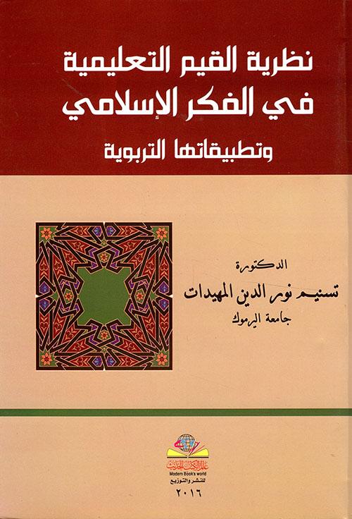 نظرية القيم التعليمية في الفكر الإسلامي وتطبيقاتها