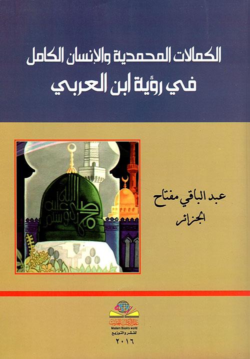 الكمالات المحمدية والإنسان الكامل في رؤية ابن العربي